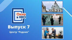 """7 выпуск «Окно в НКО», посвящен работе АНО """"Родник""""."""