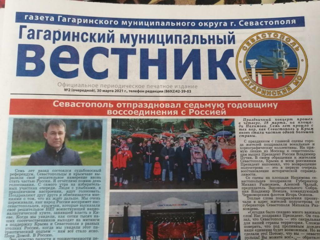 Гагаринский муниципальный ВЕСТНИК