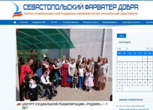 Севастопольский фарватер добра